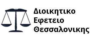 Διοικητικό εφετείο Θεσσαλονίκης