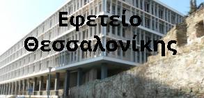 Εφετείο Θεσσαλονίκης