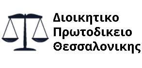 Διοικητικό Πρωτοδικείο Θεσσαλονίκης