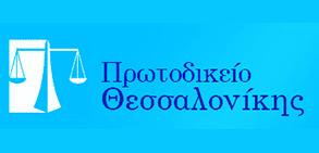 Πρωτοδικείο Θεσσαλονίκης