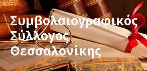 Συμβολαιογραφικό Σύλλογος Θεσσαλονίκης